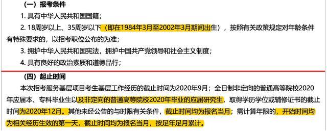 细数2020年福建省公务员考试发生了哪些变化?